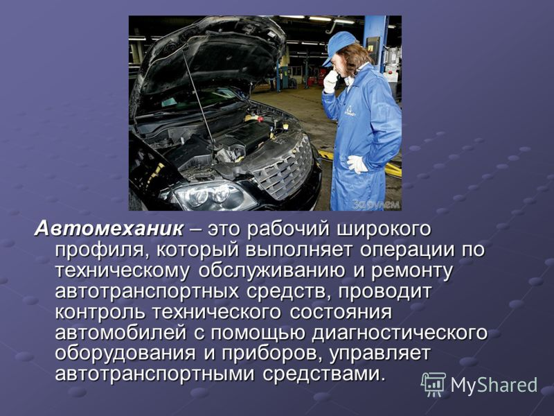 Реферат автомеханик моя будущая профессия 9678